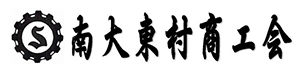 南大東村商工会 公式サイト